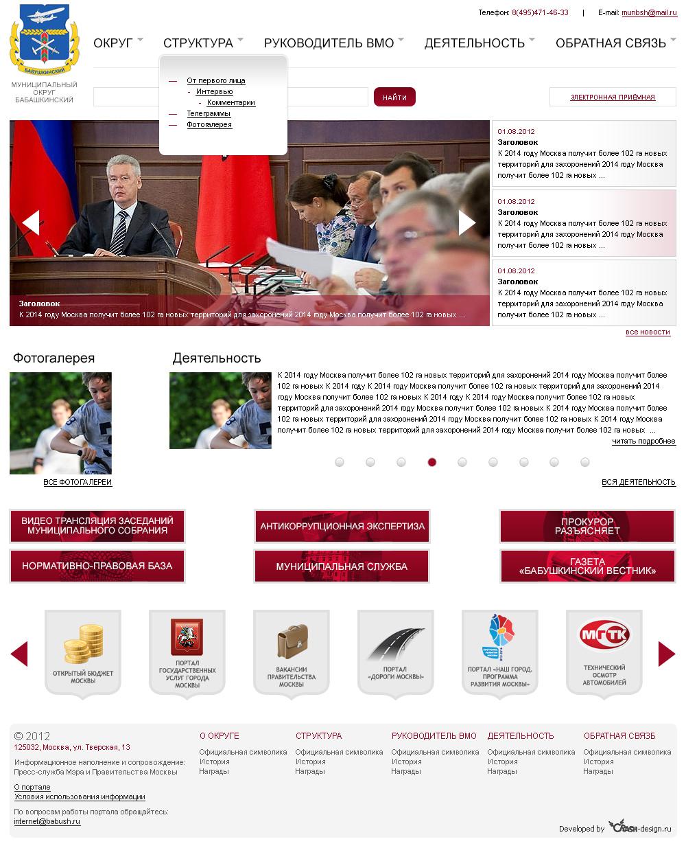 Разработка сайта «Муниципальный округ Бабушкинский»