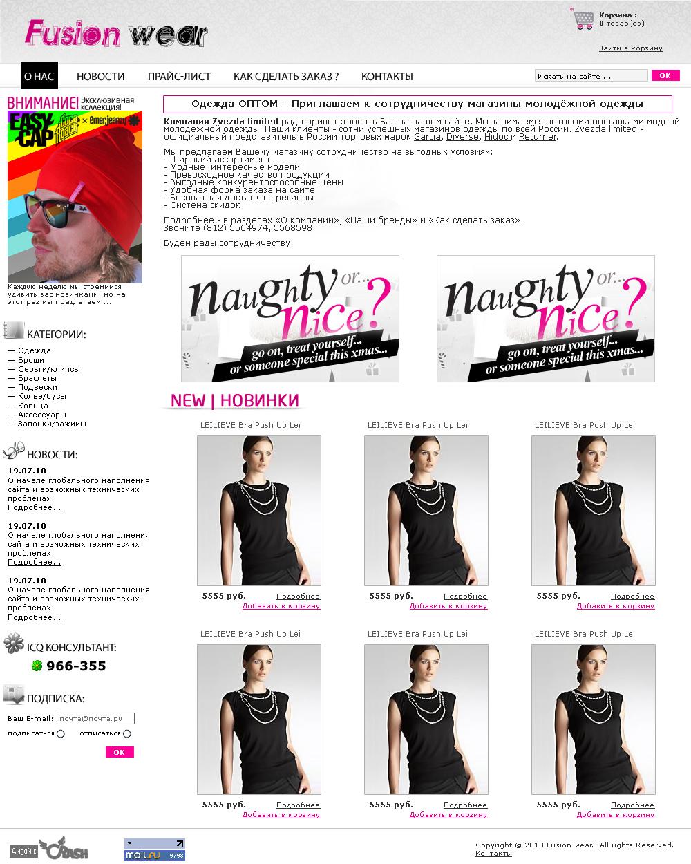 Разработка интернет-магазина «Fusion-Wear»