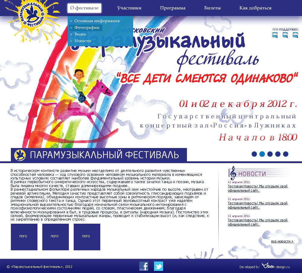 Разработка сайта «IV Парамузыкальный фестиваль»