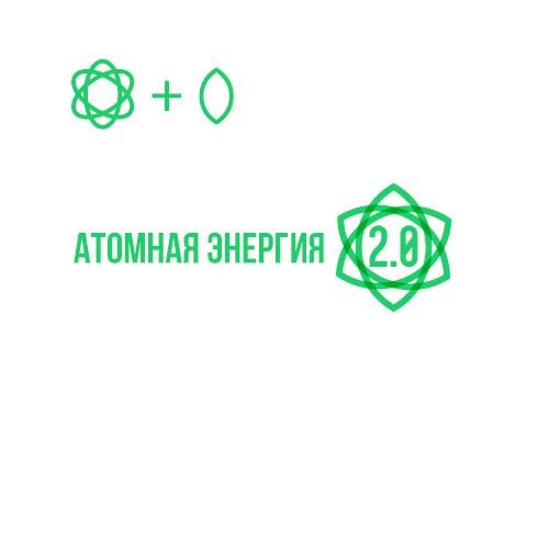 """Фирменный стиль для научного портала """"Атомная энергия 2.0"""" фото f_37159dd0fcca2b1b.jpg"""
