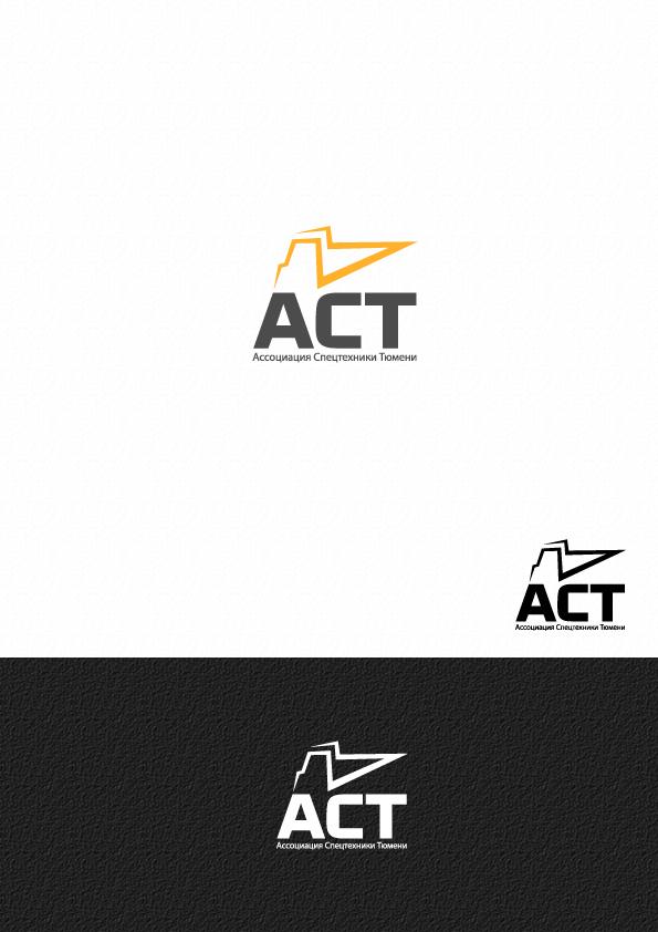 Логотип для Ассоциации спецтехники фото f_2385145fd4eb099a.jpg