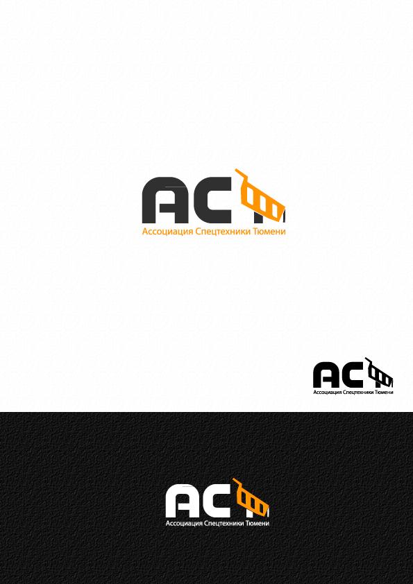 Логотип для Ассоциации спецтехники фото f_628514a10d430d2d.jpg