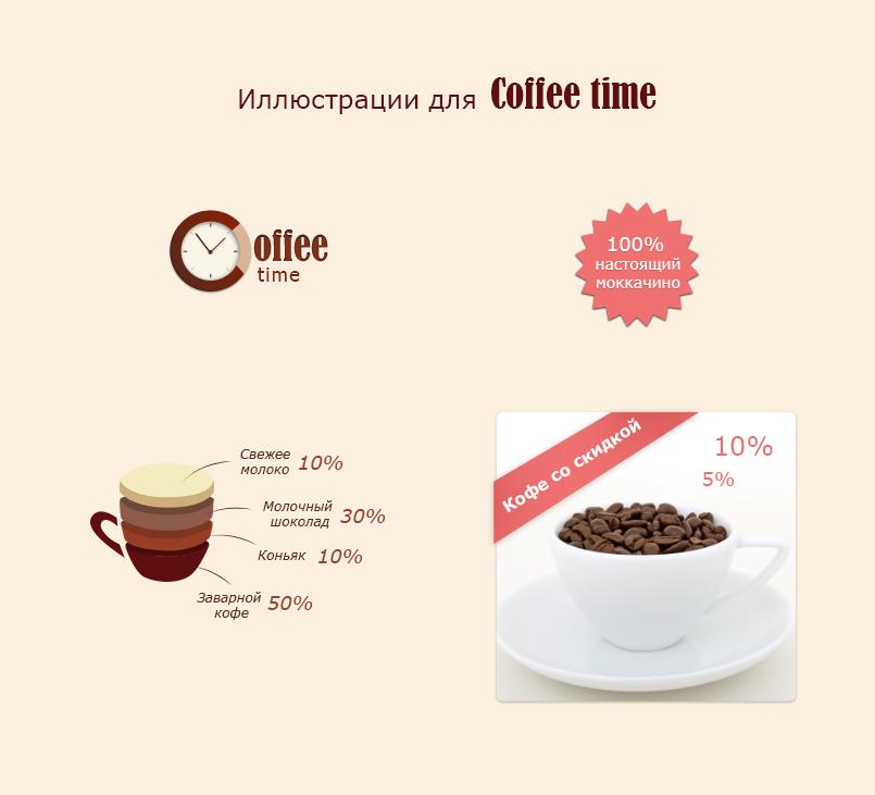 """Иллюстрации для сайта кофеен """"Coffee time"""""""