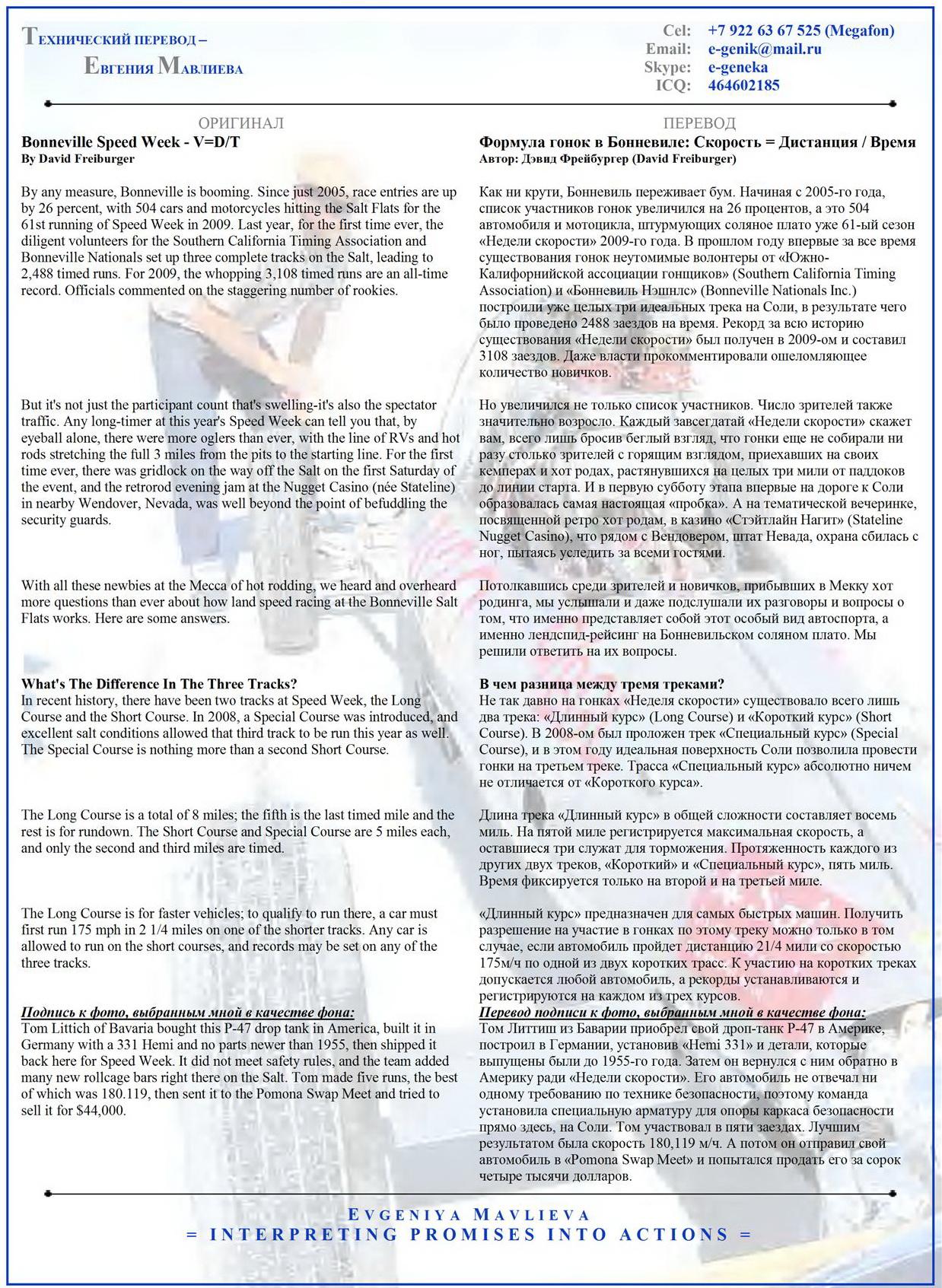 Статья: Формула гонок в Бонневиле_EN>RU