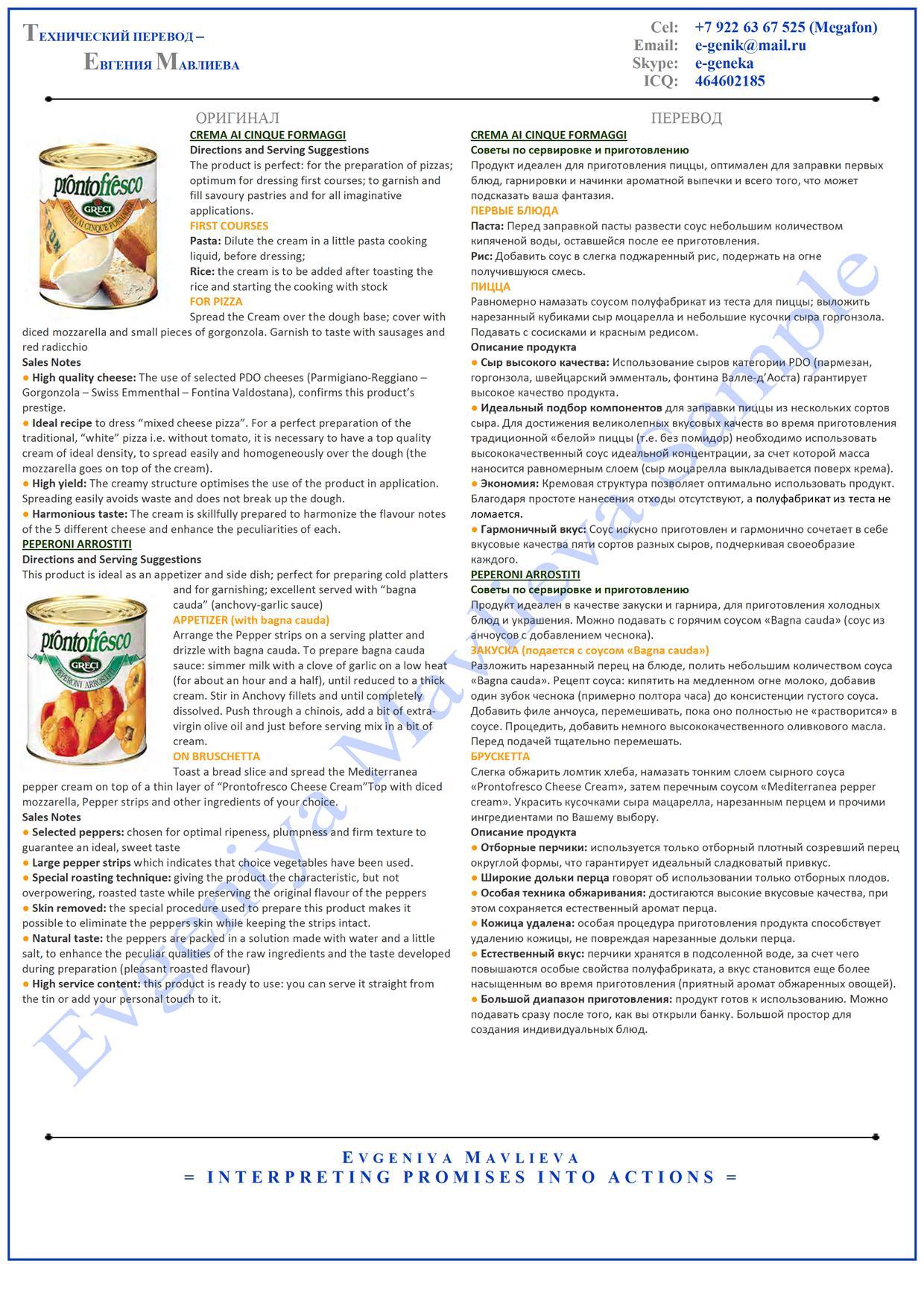 Каталог консервированных продуктов EN>RU
