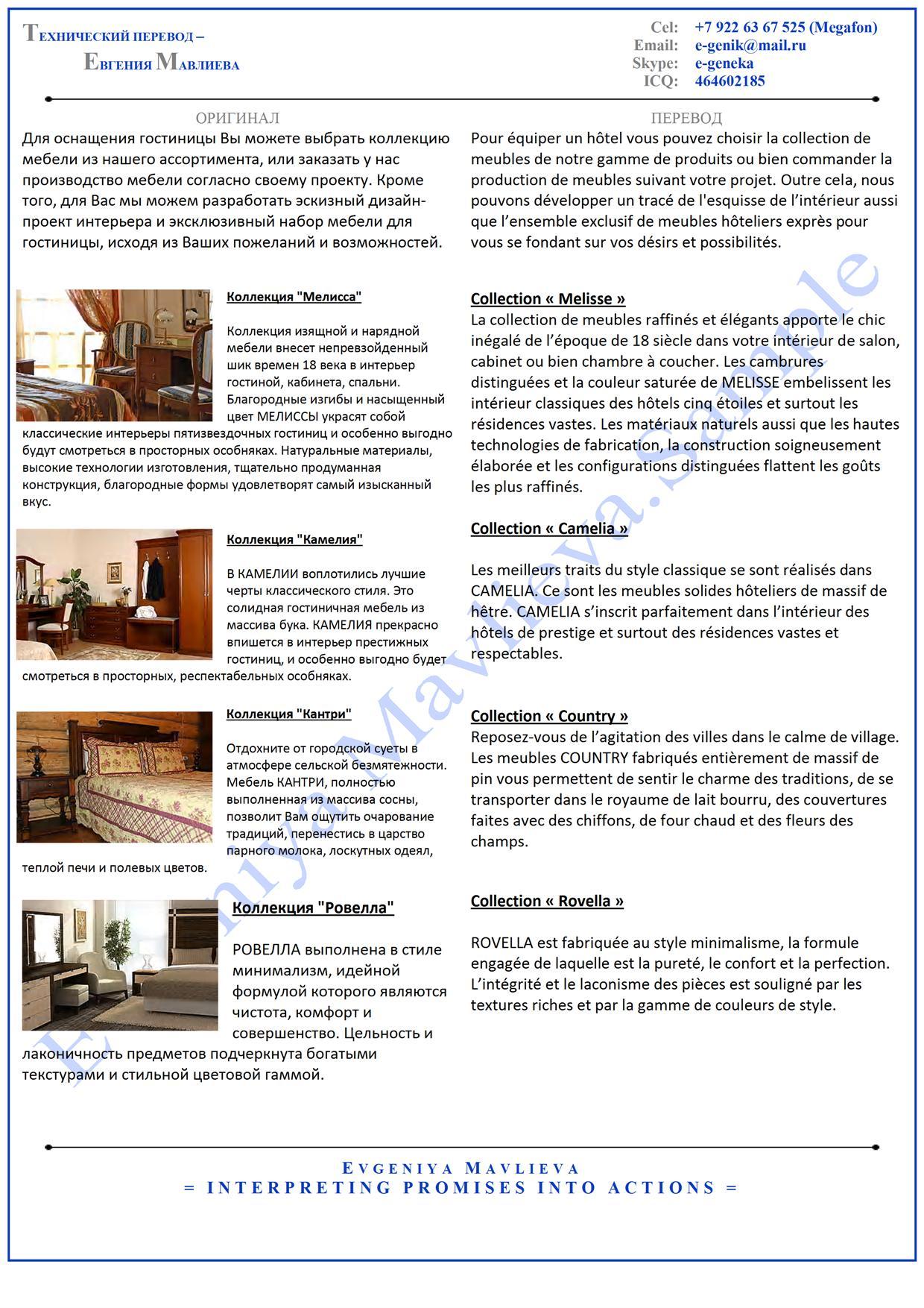 Дизайн мебели RU>FR