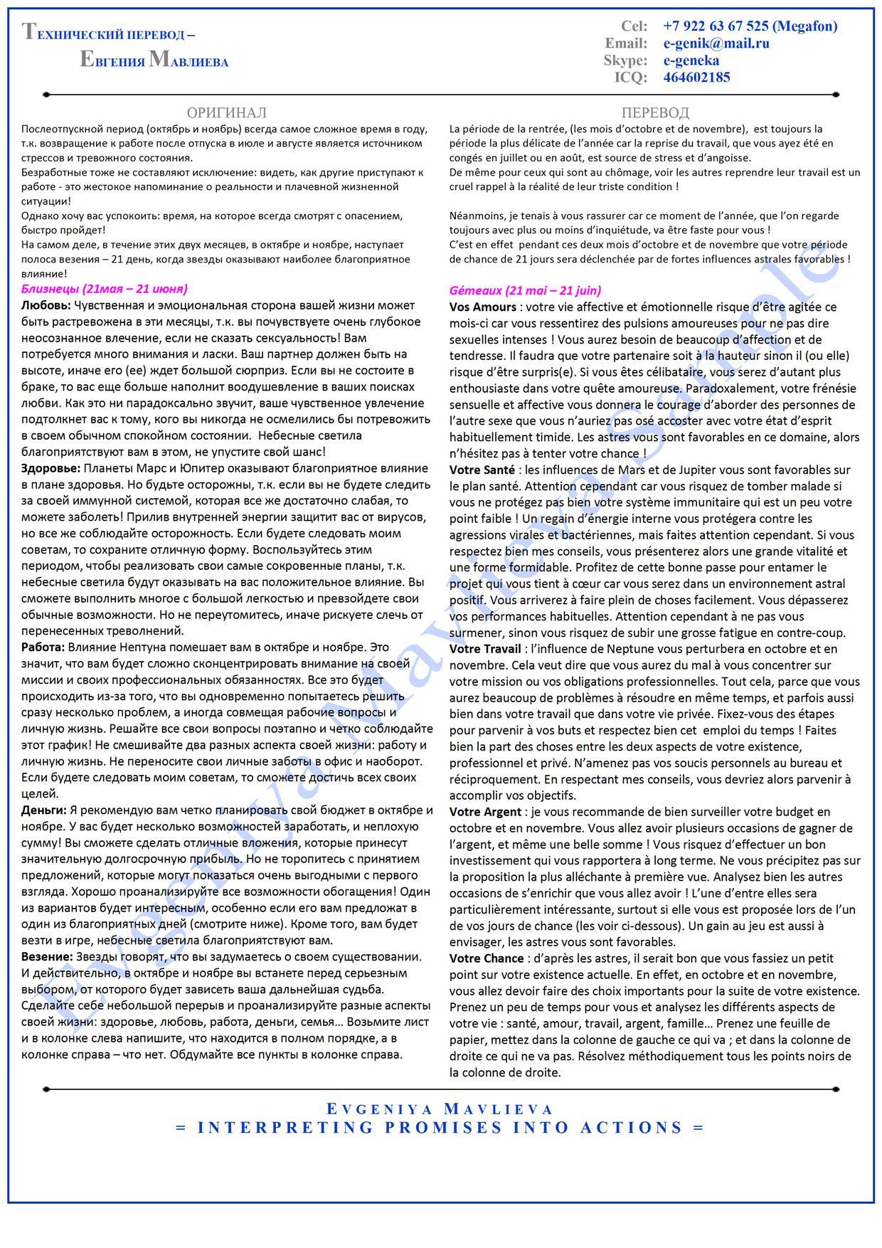Предсказания и гороскопы RU>FR