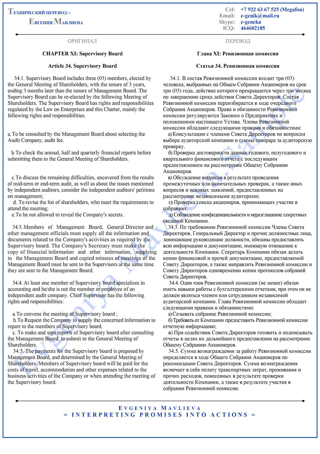 Устав предприятия_EN>RU