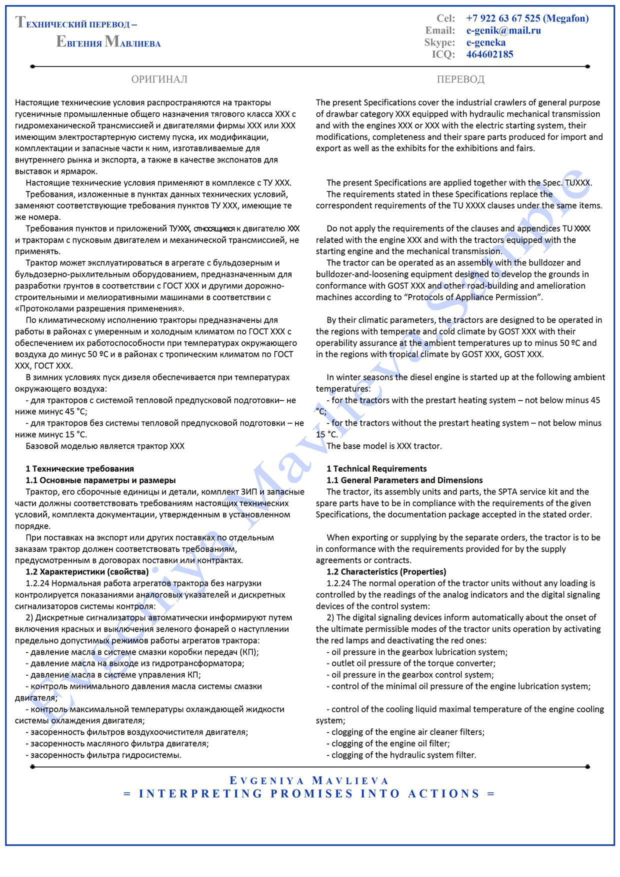 Технические условия (ТУ) RU>EN