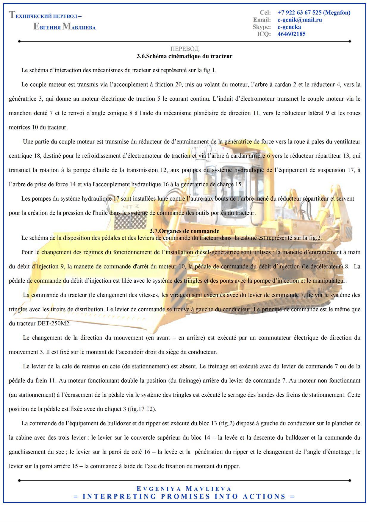 ДИЗЕЛЬ ЭЛЕКТРИЧЕСКИЙ ТРАКТОР (RU)>FR