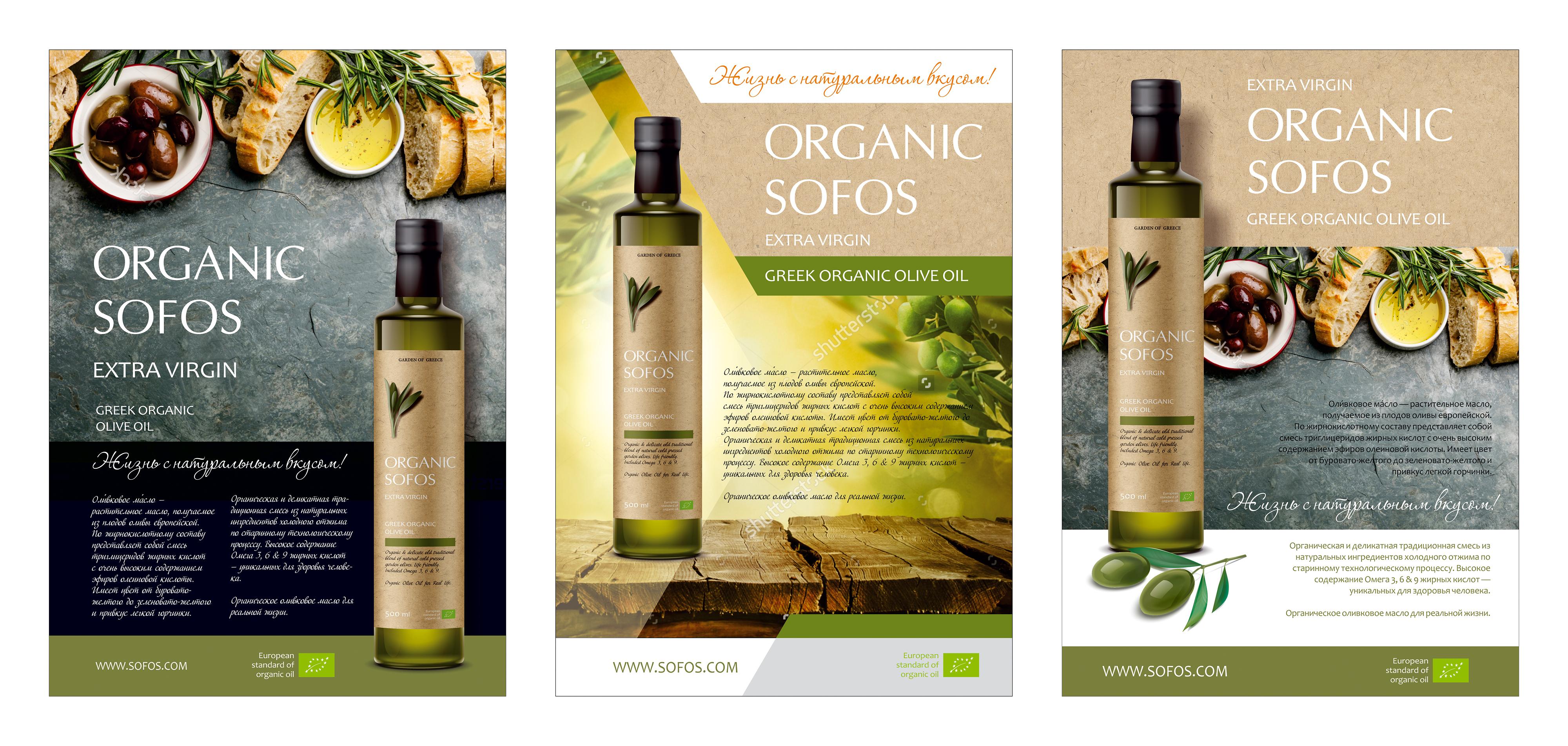 Разработка трех вариантов рекламной листовки + визуализация бутылки и этикетки