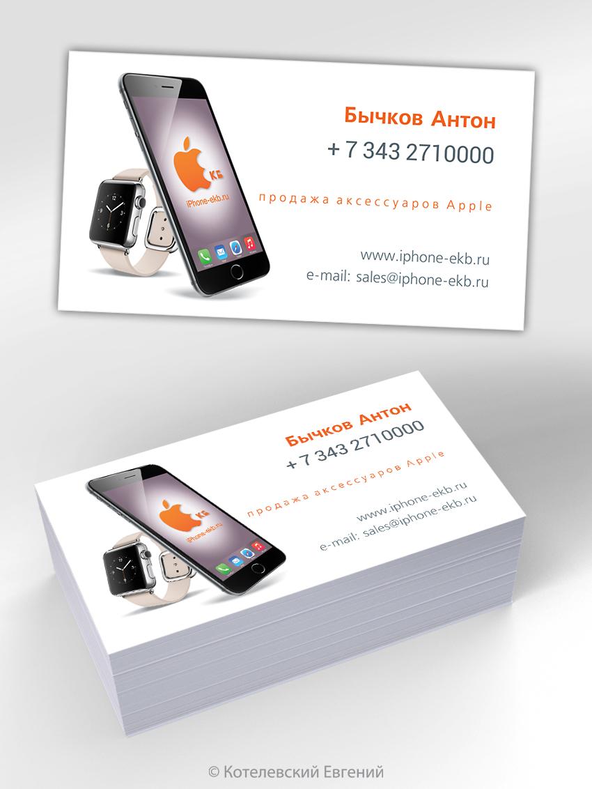 Визитка магазина смартфонов и аксессуаров Apple