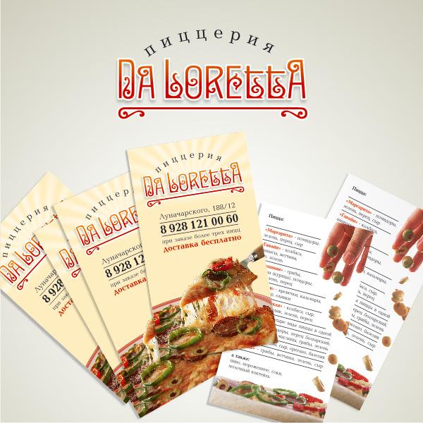 логотип, 2-х сторонняя визитная карточка для пицерии