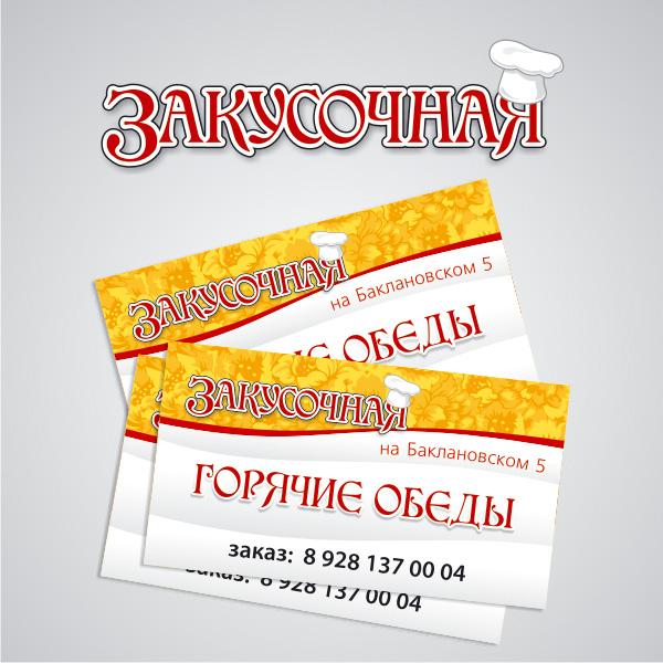 """логотип-вывеска, визитная карточка """"Закусочная"""""""