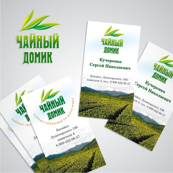 """логотип, общая и именная визитки для магазина """"Чайный домик"""""""