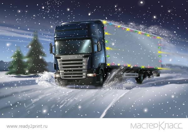 Новогодний грузовик ) Открытка