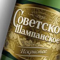 """Советское """"Искристое""""."""