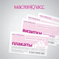 логотип, визитные карточки салона цифровой печати