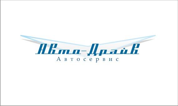 Разработать логотип автосервиса фото f_109513dc896de593.jpg