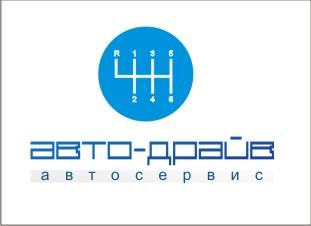 Разработать логотип автосервиса фото f_327513dbe00c4712.jpg