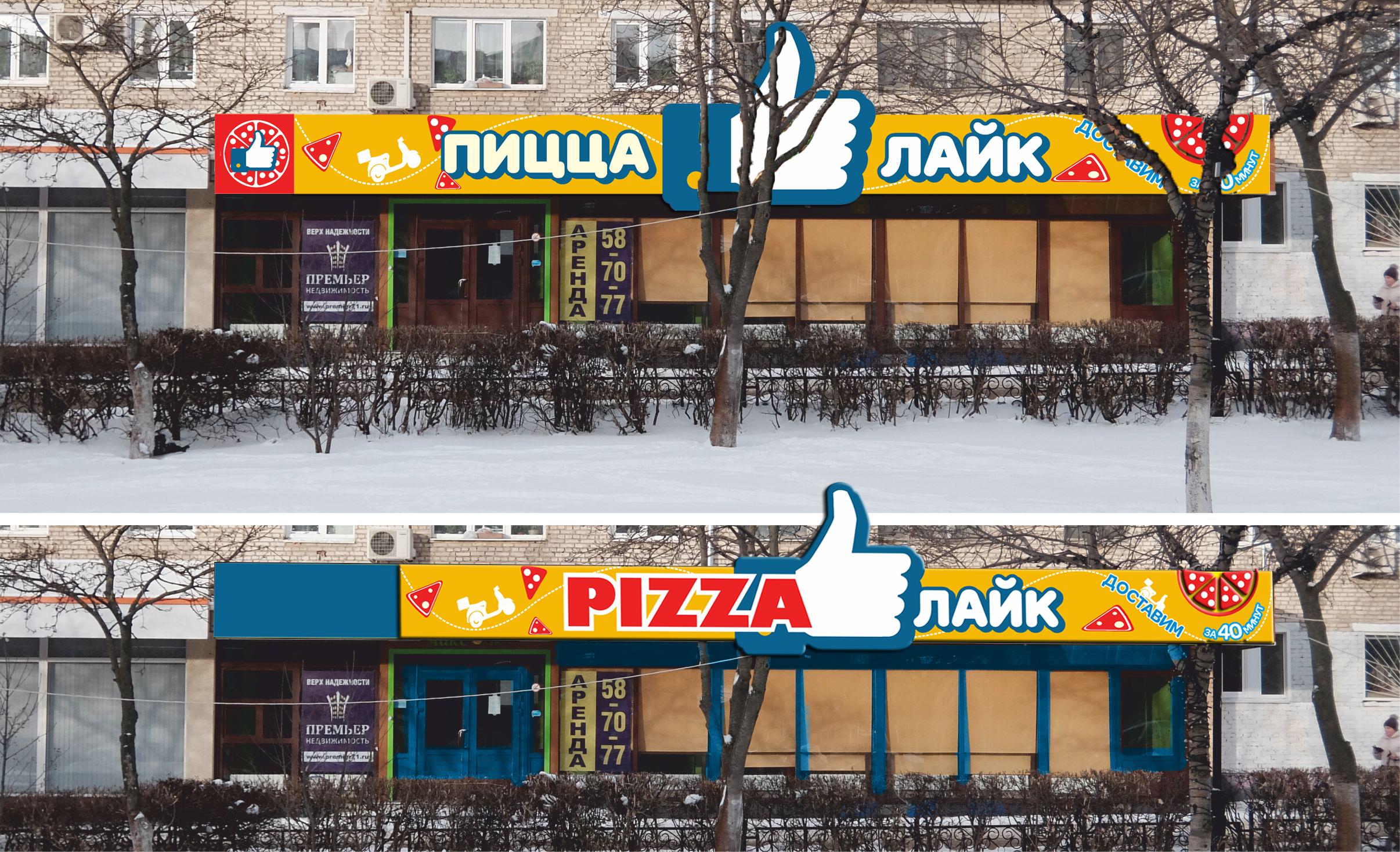 Дизайн уличного козырька с вывеской для пиццерии фото f_96858733111c891c.jpg