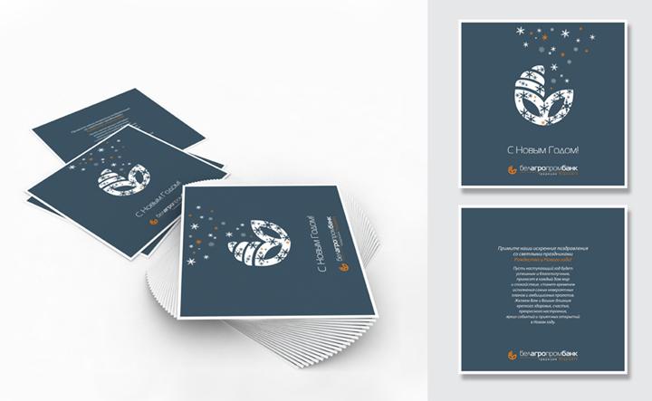 новогодняя открытка для Белагропромбанка