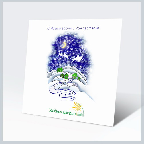 НГ открытка