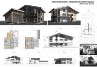 Проект реконструкции индивидуального жилого дома