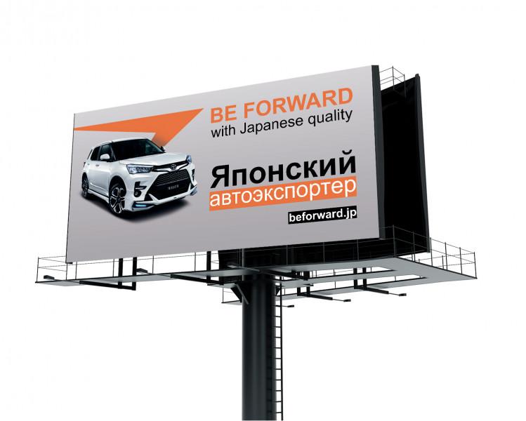 Билборд для автоэкспортера