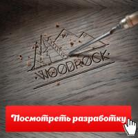 WOODROCK [Открой чтобы посмотреть процесс создания]