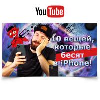 Превью для видео YOUTUBE