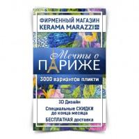 Баннер для KERAMA MARAZZI
