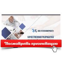 ТелеКомПроект