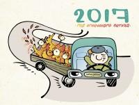 Иллюстрация на календарь