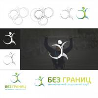 """Logo """"Без границ"""" [Открой, чтобы посмотреть полную версию]"""