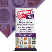 "Roll-up ""Скупка СССР"""