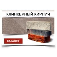 Баннер на сайт для кирпичного завода