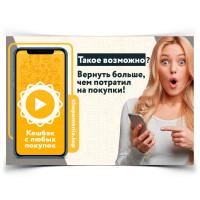 Баннер для рекламы приложения