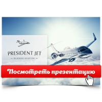 """Презентация для компании """"President Jet"""""""
