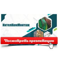 Презентация ИнтелКомМонтаж