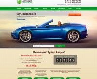 Сайт шумоизоляции автомобилей