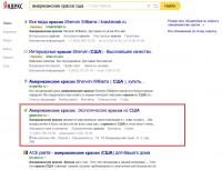 """Продвижение сайта www.galacolor.ru по запросу """"Американские краски"""""""