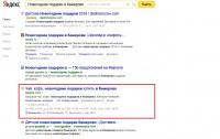 """Продвижение сайта www.sladmir.com по запросу """" новогодние подарки Кемерово """""""