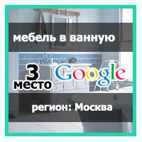 """Продвижение сайта по запросу """"Мебель в ванную"""" Москва"""