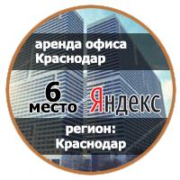 Аренда офиса Краснодар