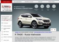 "Полный редизайн сайта ""R_TRADE""  сайт под ключ www.rtrade-vl.ru/"