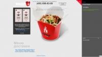 Сайт по доставке китайское еды