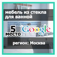 Продвижение сайта по запросы - мебель из стекла для Ванной! Москва
