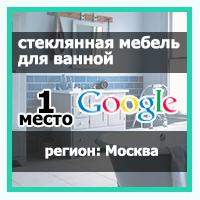 Продвижение сайта по запросу - стеклянная мебель для ванной. Москва