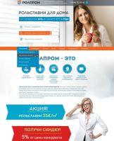 Сайт Рольставней  www.rolstavni-prom.ru/   под ключ!